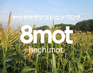 シゴトニンブログサイト 8mot