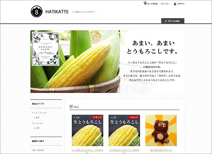 8katte-八ヶ岳のショッピングサイト